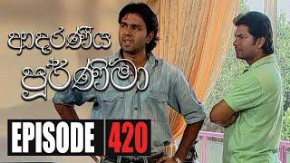 Adaraniya Purnima | Episode 420 09th February 2021 Thumbnail