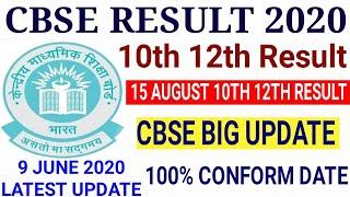 Cbse Board 10th 12th Result Date 2020   Cbse board result 15 august declare   Cbse Board Latest news