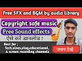 How to download Background music and sound effects for YouTube videos | Use YouTube audio library