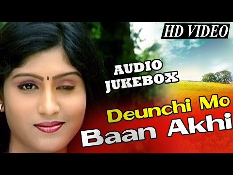 DEUNCHI MO BAAN AAKHI Super Hit Odia Album Full Audio Songs JUKEBOX | SARTHAK MUSIC