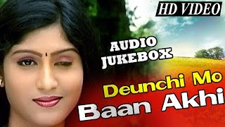 DEUNCHI MO BAAN AAKHI Super Hit Odia Album Full Audio Songs JUKEBOX |  Sidharth TV