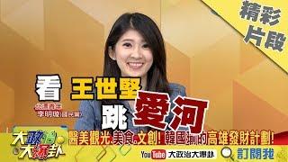 【精彩】韓國瑜是大家的希望! 最美主持李明璇:高雄需要夢想,不是只有夢跟想