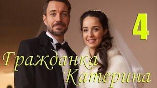 """Мини-сериал """"Гражданка Катерина"""" - 4 Серия"""
