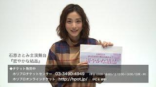 石原さとみ ⭐︎2018年版カレンダー 2017年12月9日発売予定 ホリプロカレ...