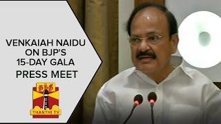 Venkaiah Naidu on BJP's plan for 15-day gala from May 26 | Press Meet | ThanthI Tv