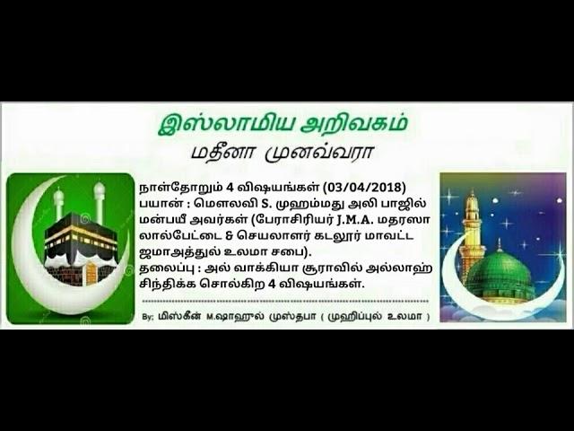 52 - அல் வாக்கியா சூராவில் அல்லாஹ் சிந்திக்க சொல்கிற 4 விஷயங்கள்.