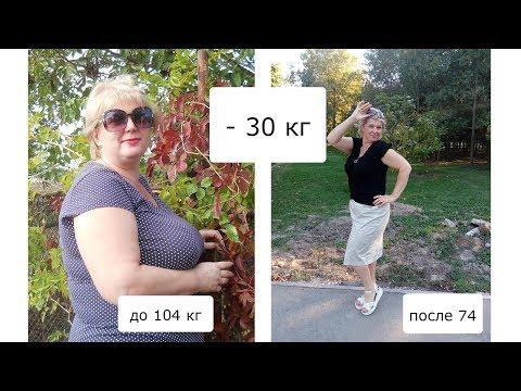 Похудела на 30 кг  Фото до и после