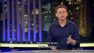 מצב האומה – צריך מדינה יהודית!