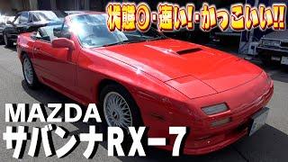 【サバンナRX-7】ちょい悪なオヤジが乗りこなすカブリオレ!