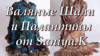 Валяные Шали и Палантины от Saniya K(Посмотреть и купить можно здесь - http://www.livemaster.ru/saniyak., 2015-01-27T13:37:58.000Z)