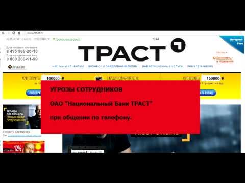 Угрозы со стороны сотрудников банка ТРАСТ