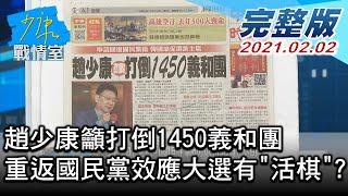 【完整版下集】趙少康籲打倒1450義和團 重返國民黨效應大選有