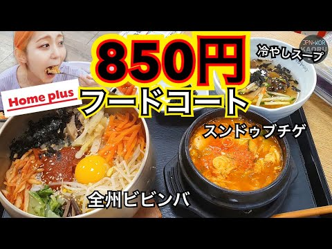 【高クオ・激安】現地ローカル韓国人が好きなローカルマート、ホームプラスのフードコートのクオリティが最高なのに激安!ビビンバ・スンドゥブ・冷やし汁【モッパン】