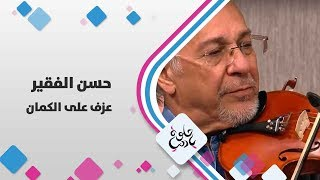 الموسيقي حسن الفقير - عزف على الكمان