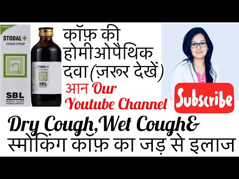 Stodal + (Best Homeopathic Medicine-For Cough ,Dry Cough ,Wet Cough )-By  Dr Rukmani