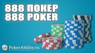 888 ПОКЕР | 888 POKER. ОБЗОР