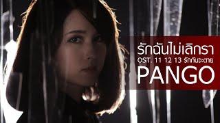 Pango - รักฉันไม่เลิกรา (Ost.11 12 13 รักกันจะตาย) [Official MV]