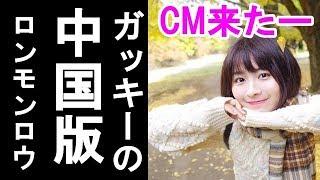ガッキーの中国版 SNSを中心に話題となった中国人モデル・ロン・モンロウ【栗子】初CMに… ガッキー時計 検索動画 28