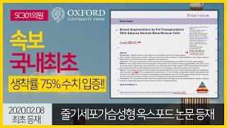 속보 줄기세포가슴성형, 국내최초 옥스포드 논문 등재!!…