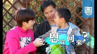 電視節目 TV1495 恩從何來 (HD粵語) (南非系列)