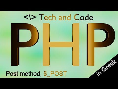 PHP greek, μαθήματα στα Ελληνικά 13 (Post method, $_POST)