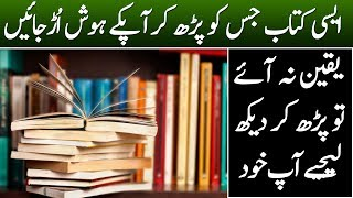 Interesting Book of 2019 | Must Read It & Tell Us In Comments