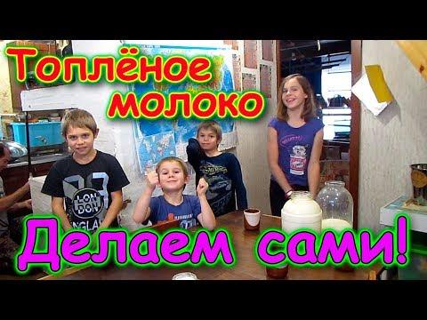 Первый опыт с сыроварней. Делаем топленное молоко. (10.19г.) Семья Бровченко.