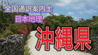 通訳案内士試験・日本地理(沖縄県)Okinawa Prefecture