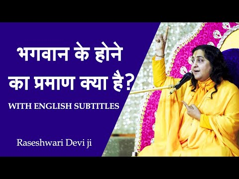 Go beyond intellect for proof of God || Motivational wisdom by Raseshwari Devi Ji