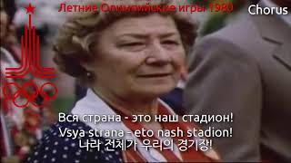 1980 Moscow Summer Olympics Theme Song - Стадион моей мечты (1980년 모스크바 올림픽 테마곡)