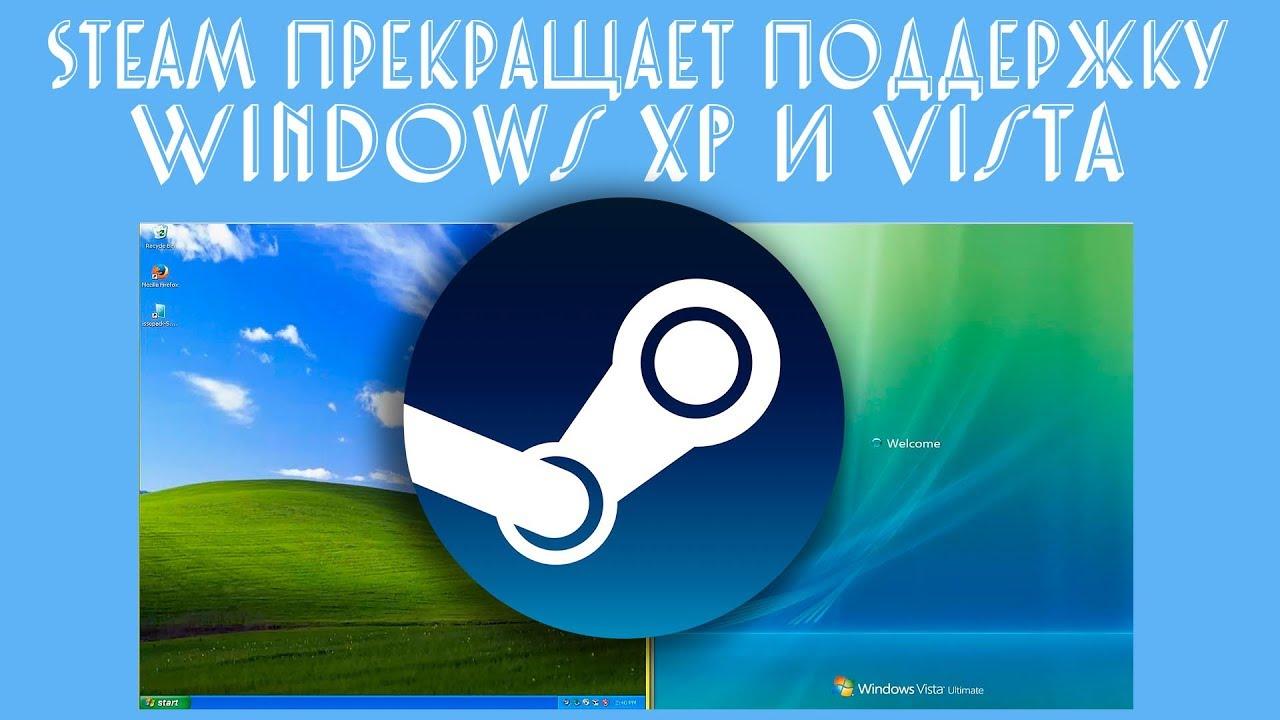 Steam прекращает поддержку Windows XP и Vista с 2019 года