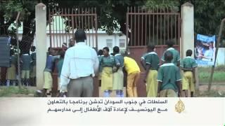 برنامج لإعادة آلاف الأطفال إلى مدارسهم بجنوب السودان