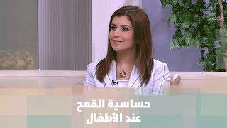 الدكتورة مي ابو حاكمة - حساسية القمح عند الأطفال