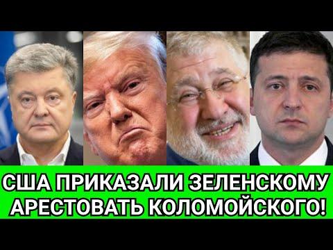 США наехали на Зеленского: не трожь Порошенка и арестуй Коломойского!