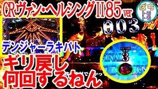 CRヴァン・ヘルシングII甘デジ(85ver)デンジャー柄・ラキパトギリギリ引...