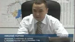 В Волгограде задержаны подозреваемые в причастности к хищению денег дольщиков