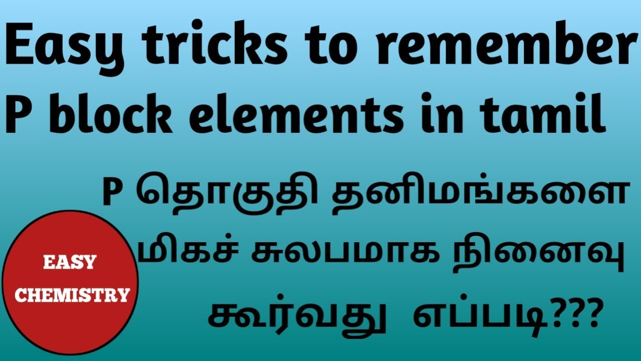 Tricks to remember p block elements in tamil - YouTube