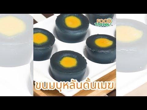 ขนมบุหลันดั้นเมฆ ขนมไทยโบราณ ทำง่ายอร่อยด้วย - วันที่ 13 Mar 2019