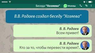 Общий диалог саратовских чиновников в Whatsapp