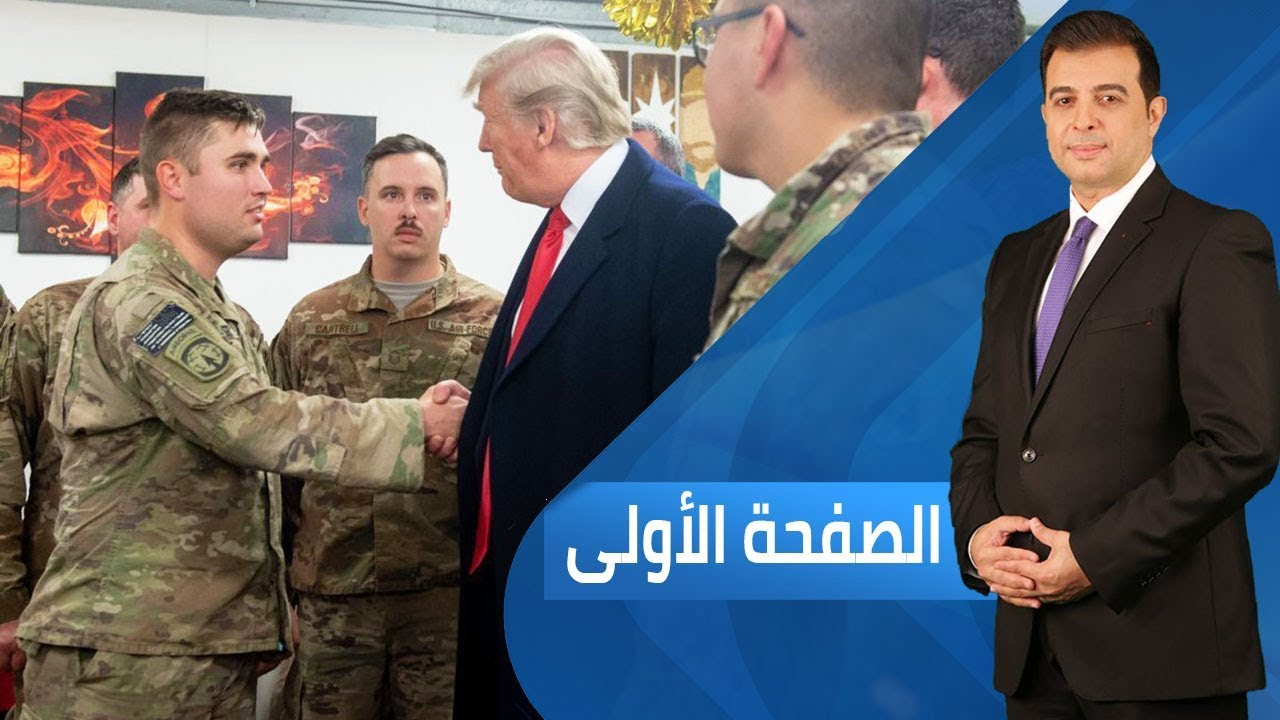قناة الغد:من سوريا إلى أفغانستان.. ترامب يسعى للتخلص من حروبه    الصفحة الأولى - 2019.9.15