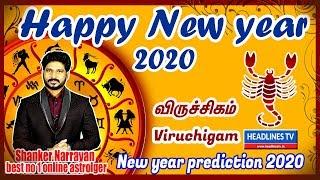 New year rasi palan Viruchigam 2020 in tamil newyear prediction2020 விருச்சிகம் புத்தாண்டு ராசிபலன்