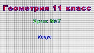 Геометрия 11 класс (Урок№7 - Конус.)