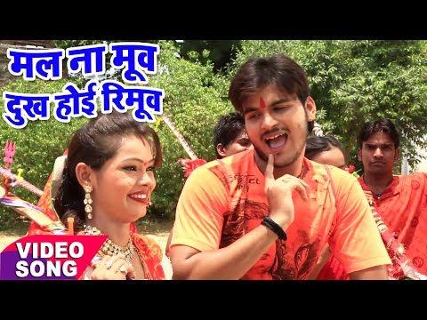 Kallu का सबसे Hit काँवर गीत 2017 - Mala Na Move Dukh Hoi Remove - Superstar Kanwariya - Kanwar Songs
