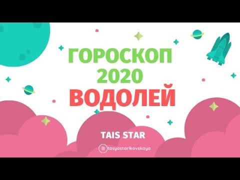 SUPER Гороскоп на 2020 ВОДОЛЕЙ ♒🏺/ Любовь и Дом / Точный! По месяцам!