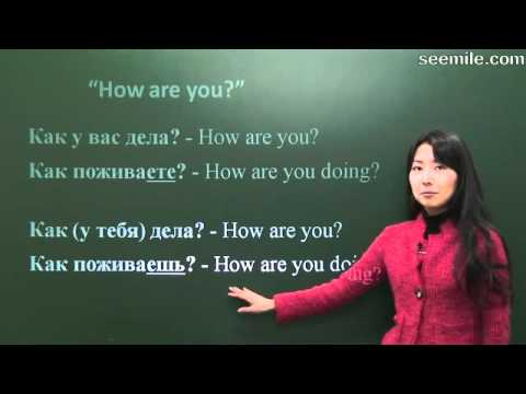 (Russian language)3. Basic phrases - How are you?