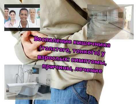 Воспаление кишечника (толстого, тонкого) у взрослых: симптомы, причины, лечение