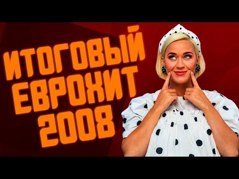 ИТОГОВЫЙ ЕВРОХИТ ТОП 40 ЗА 2008 ГОД! | ЧТО МЫ СЛУШАЛИ В 2008 ? | ЕВРОПА ПЛЮС