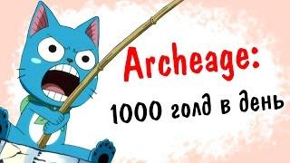 Archeage 2.9: 1000 голд в день | Рибалка