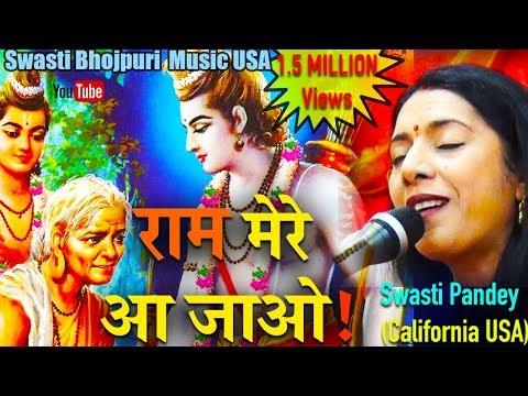 Bhajan USA| Ram Mere Aa Jao | Swasti...