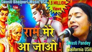 Bhajan USA| Ram Mere Aa Jao | Swasti Pandey & Group | Shabri Bhakti | भजन - राम मेरे आ जाओ